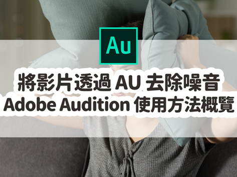 如何將 Premiere Pro 影片透過 Audition 去除噪音 Adobe Audition 教學