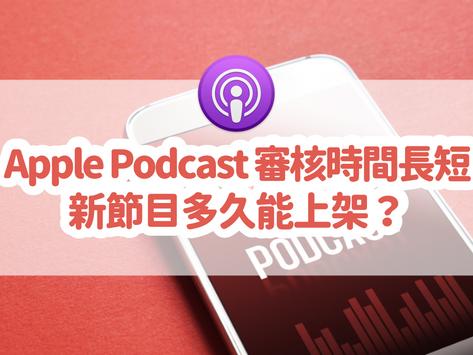 Apple Podcast / iTunes 節目審核時間要多久?新節目多久能上架?