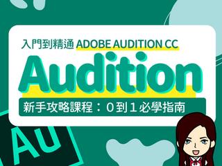 Adobe Audition 教學課程優惠倒數!新年歡慶課程突破 500 位學員,立享限時學費補助 $500