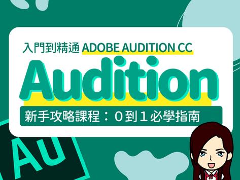 Adobe Audition 教學課程優惠倒數!歡慶課程突破 700 位學員,立享限時學費補助 $500