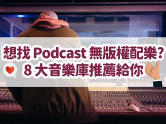8 個 Podcast 免費無版權音樂庫推薦:免費配樂音效 Podcast、YouTube 都適用!