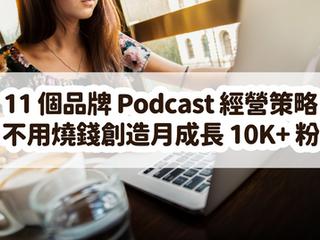 11 個品牌 Podcast 經營策略,不用燒錢創造月成長 10K+ 粉!