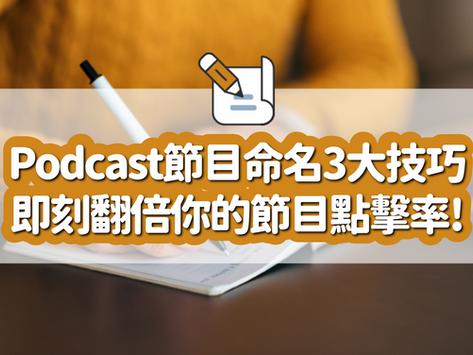 Podcast 節目命名三大實用技巧+誤區:提升節目獨特性和吸睛度
