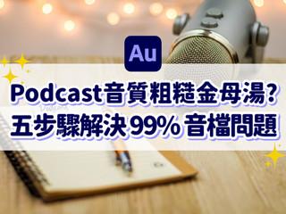 Adobe Audition 人聲音質提升教學,調出完美人聲質量( Podcast 後製教學 )