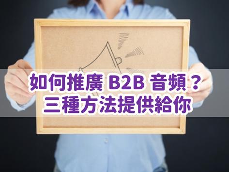 想做 B2B Podcast?這三個技巧掌握了嗎?
