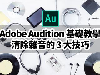 Adobe Audition 基礎教學:清除雜音的 3 大技巧(含Audition教學影片)