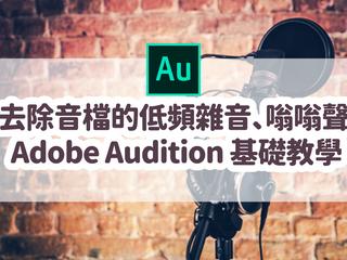 去除音檔的低頻雜音、嗡嗡聲| Adobe Audition 基礎教學
