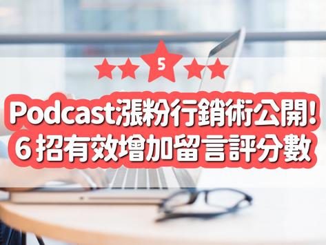 新手如何增加 Podcast 評論數的 6 大必備技巧!Podcast 漲粉行銷教學!