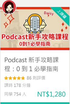 Podcast課程推薦.png