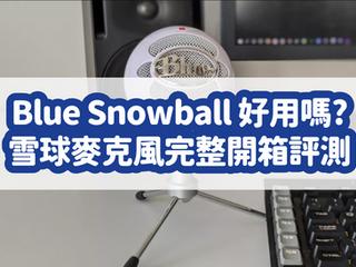 Blue Snowball 大雪球好用嗎?Blue Snowball Podcast 麥克風完整開箱評測!