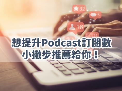 提升 Podcast 節目訂閱數小技巧