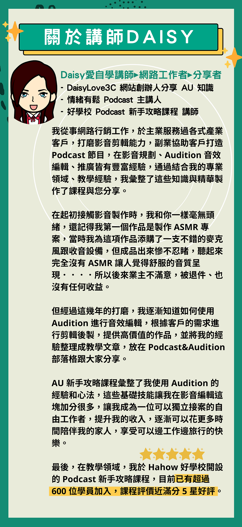 (A) 手機板- (7) 關於講師 - AU 新手攻略課程 (1).png