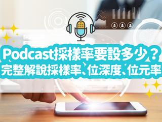 甚麼是採樣率?Podcast 採樣率要設多少?44100 Hz 跟 48000 Hz 哪個好?|Podcast 製作教學