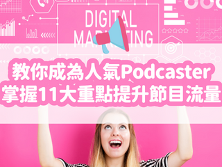 如何提升 Podcast 收聽率?11 個行銷策略讓流量湧進來