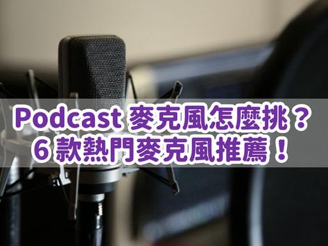錄製 Podcast 的六款專業麥克風推薦