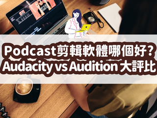 【新手疑難】Podcast 剪輯用 Audacity 還是 Audition 哪個好?Audacity vs Adobe Audition 比較