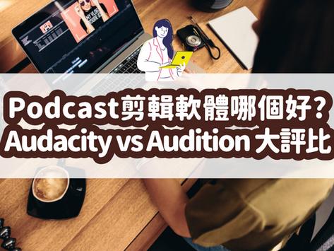 【新手疑難】Podcast 剪輯用 Audacity 還是 Audition 哪個好?Audacity vs Adobe Audition 比較