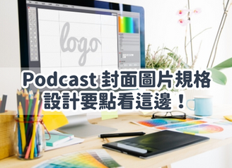 Podcast 封面設計要點,想搶眼吸睛就掌握這些技巧吧!