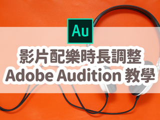 音樂時長調整、Podcast BGM 長度調整|Adobe Audition 教學