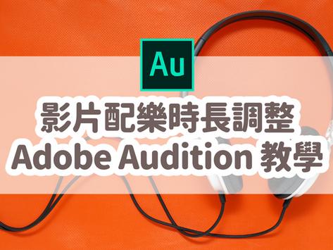 音樂時長調整、Podcast BGM 長度調整|Adobe Audition 教學