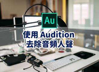 使用 Adobe Audition 去除音檔人聲