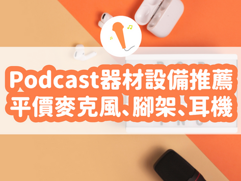 Podcast 新手看過來!Podcast 基本器材設備推薦:麥克風、腳架、防噴網、監聽耳機