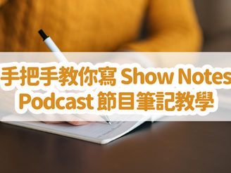 Podcast 節目說明怎麼寫?手把手教你寫 Podcast Show Notes|Podcast 節目筆記 Show Notes 教學(附免費範例)