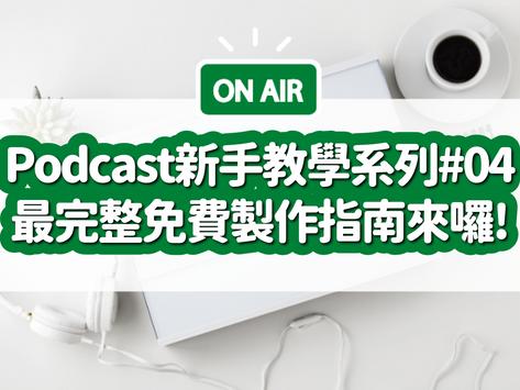 【2021 Podcast 教學系列#4】0 到 1 完整新手指南:如何錄製 Podcast、Podcast 錄音教學