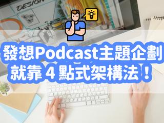 教你持續發想 Podcast 主題企劃!靈感不間斷就靠 4 點式架構法