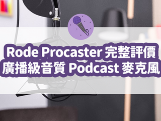 音質純淨感代表!Rode Procaster 麥克風評價:一款適合錄 Podcast 的動圈式麥克風
