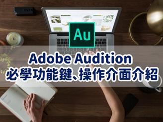 Adobe Audition 必學功能鍵、操作介面介紹
