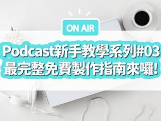 【2021 Podcast 教學系列#3】Podcast 完整新手教學:如何選購 Podcast 麥克風和錄音軟體、Podcast 器材設備推薦
