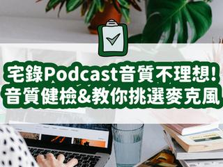 為何 Podcast 音質容易有沙沙聲、惱人雜音?電容式動圈式麥克風哪個好?