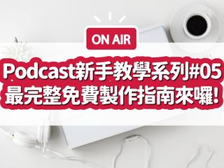 【2021 Podcast 教學系列 #5】0 到 1 完整新手指南:Podcast 剪輯教學