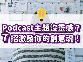 Podcaster怎麼找靈感?如何寫出好的 Podcast 腳本企劃?如何挖掘有人氣的 Podcast 主題?