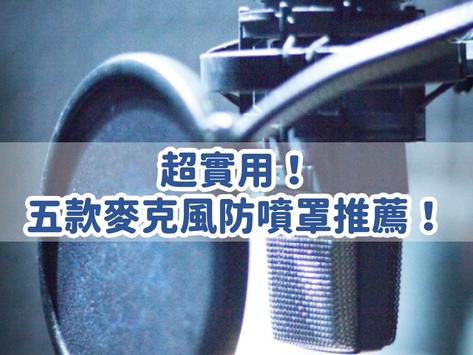 五款 Podcast 麥克風防噴罩推薦