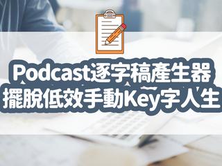 如何快速產出 Podcast 逐字稿?搭配聲音自動轉文字的免費軟體,讓你製作 Podcast 逐字稿更加快速省時!