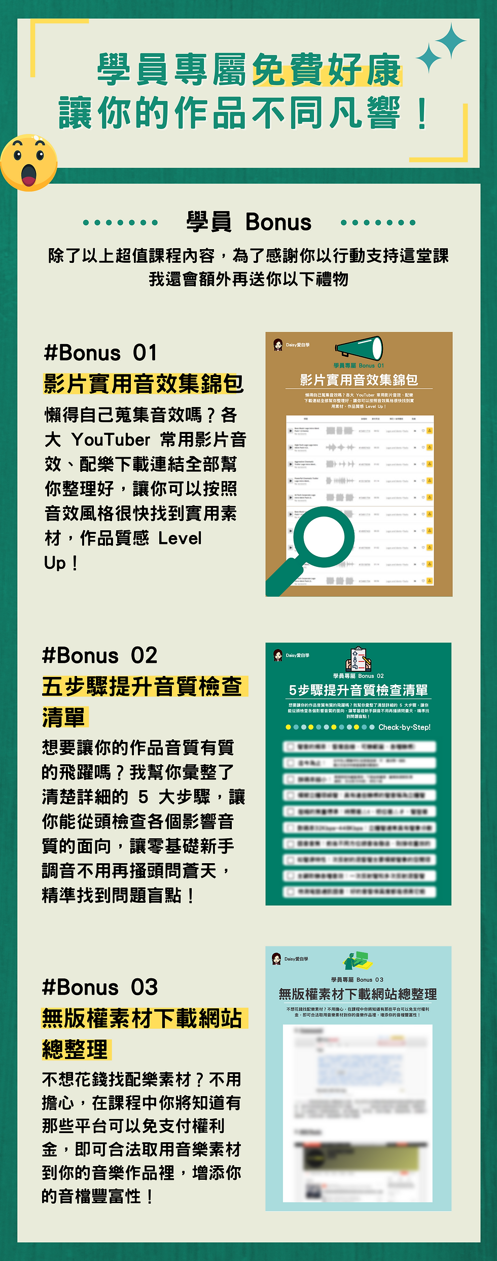 (N) 手機板- (11) Bonus - AU 新手攻略課程 (1).png