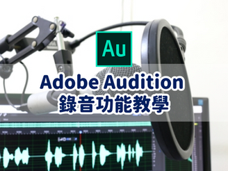 Adobe Audition 錄音功能教學