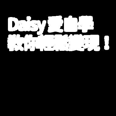 Daisy愛自學 教你輕鬆變現! (2).png