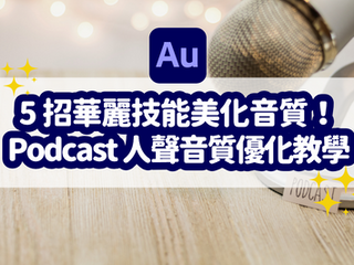 Podcast 音質差?15 分鐘教你優化 Podcast 音質、優化人聲就靠這五招|Adobe Audition 教學|Make podcast sound better in five ways
