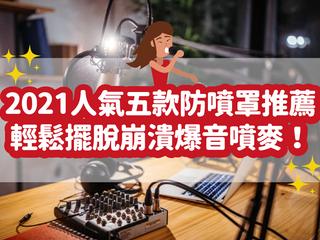 2021 最新 5 款好用麥克風防噴罩推薦+如何減少噴麥情況、Podcast 錄音技巧|Podcast 製作教學