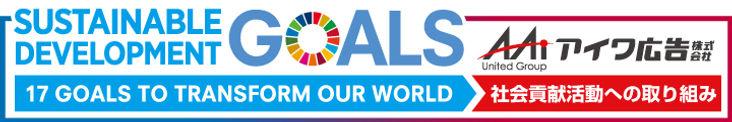 SDGsbanar.jpg