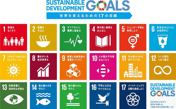 SDGsJ.jpg