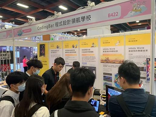 臺灣教育科技展 CodingBar讓程式學習輕鬆上路