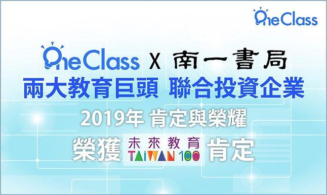 OneClass真人Live家教:雙師輔導,在家就學好