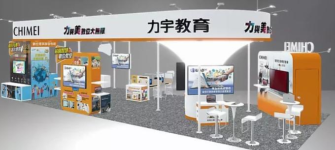 2020臺灣教育科技展 力宇教育與奇美攜手打造數位教學體驗中心