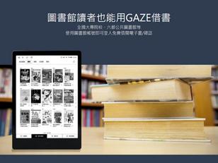 結合新科技疫起閱讀,HyRead Gaze閱讀器讓閱讀更便利!