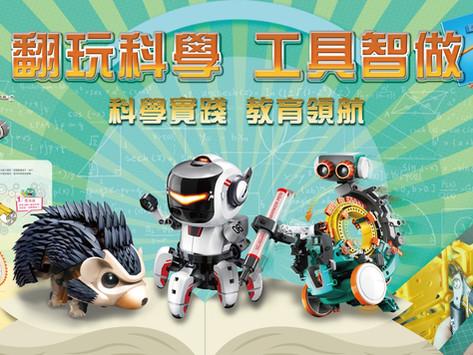 寶工Pro'sKit 科學玩具不僅最好玩,還能更好玩