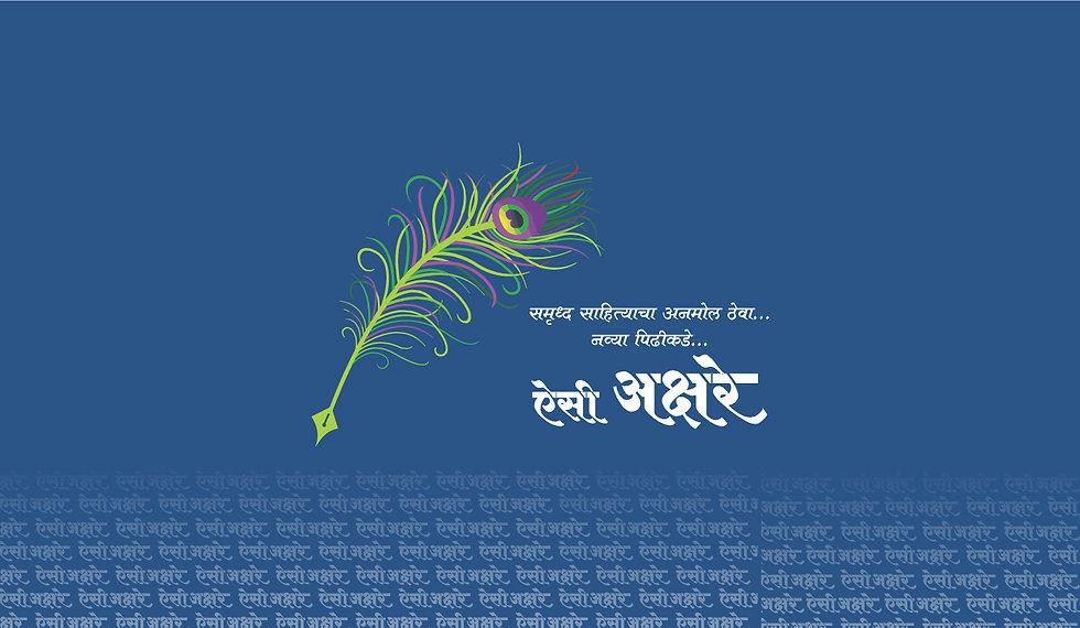 Aisi-Akshare-Image2.jpg